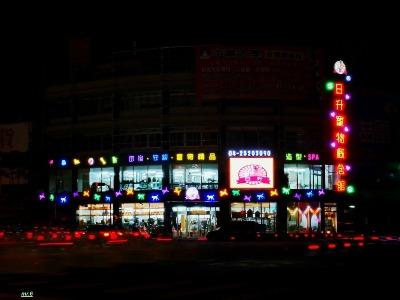 日升寵物概念館-環東店