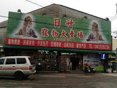 日升寵物大賣場-成功店