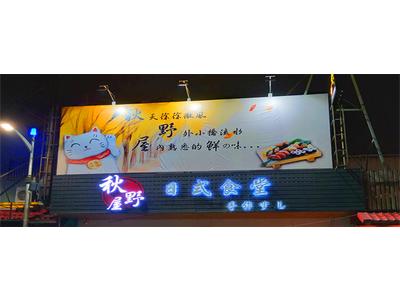 秋野屋日式食堂相關照片1