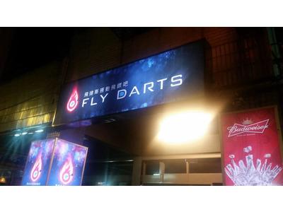 Fly Darts 飛達斯複合式餐飲相關照片1