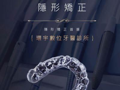 環宇數位牙醫診所