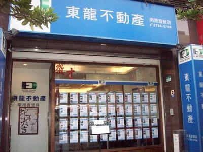 東龍國際開發股份有限公司(南港直營店)相關照片1