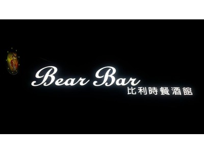 熊霸鋒雲餐飲店相關照片2