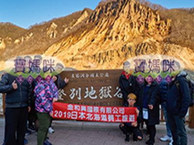北海道員旅