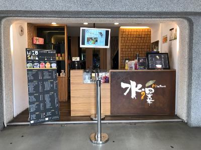 水澤後站店