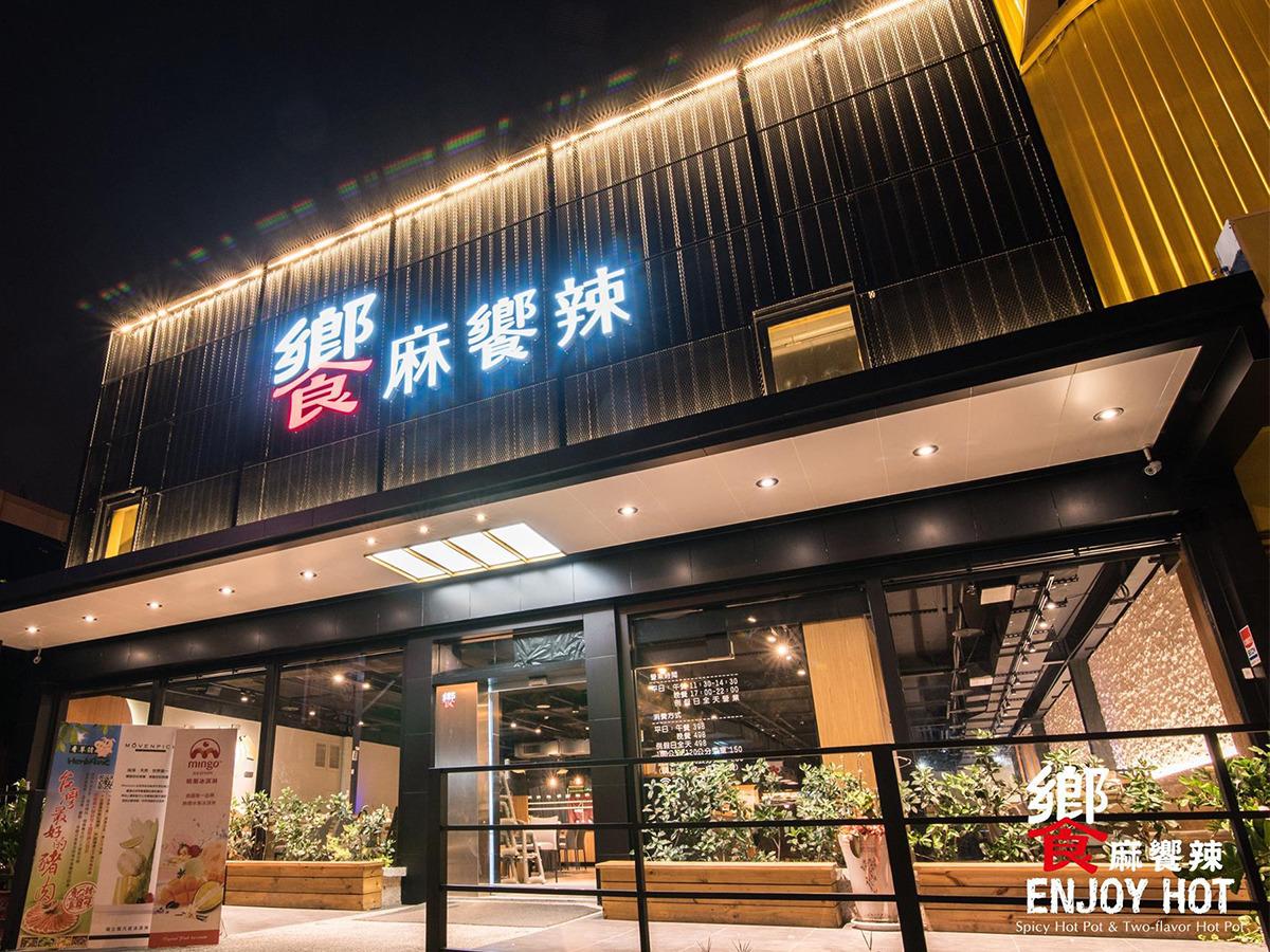 饗麻饗辣台南永華旗艦店