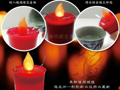 派樂水點燈水蠟燭