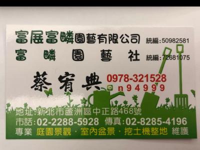 富展富疄園藝有限公司