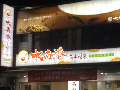 大南港永和豆漿