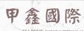 甲鑫國際有限公司