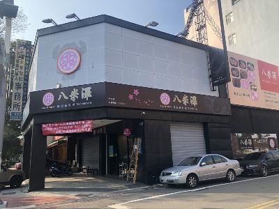 八米澤鐵板燒-竹北店