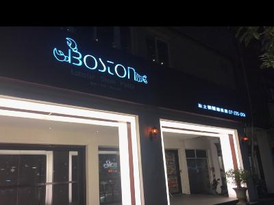 BOSTON龍蝦餐廳(西河餐飲有限公司)相關照片2