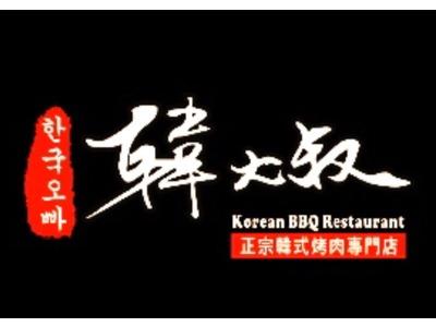 韓大叔한국오빠正宗韓式烤肉專門店
