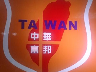 中華富邦保全