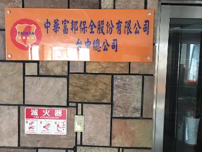中華富邦保全招牌