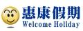 惠康旅行社有限公司