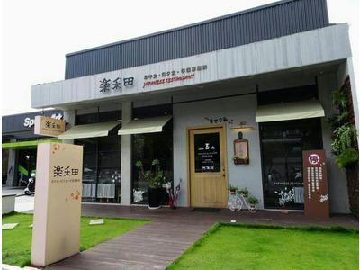 樂禾田早午餐(綵樂餐飲屋/海安店)相關照片1