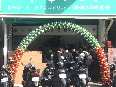 早安山丘虎尾文化店