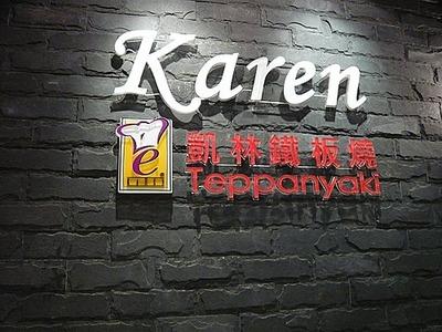 凱林鐵板燒(凱林食品有限公司)相關照片2