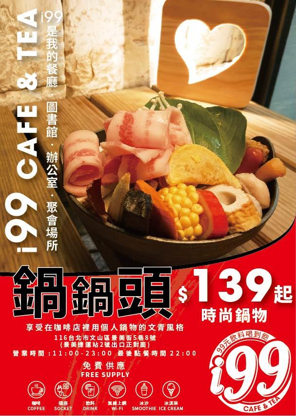 i99 COFFEE(中華好健康跨境電商科技有限公司)相關照片4