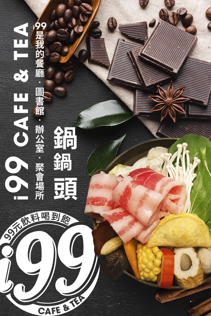 i99 COFFEE(中華好健康跨境電商科技有限公司)相關照片3