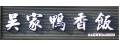 新竹吳家鴨香飯-有惟國際食品有限公司