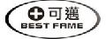 可邁健康鞋 (Best Fame)
