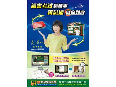 學習王-語順數位文創有限公司相關照片1