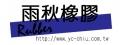 雨秋橡膠工業有限公司