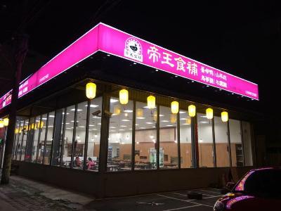 帝王食補平鎮店