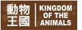 動物王國有限公司