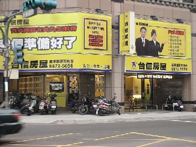 台信房屋 菜寮捷運直營店相關照片1