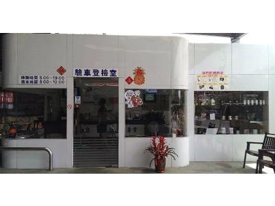 興泰汽車修配廠有限公司相關照片2