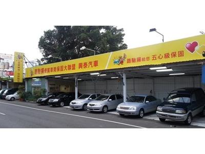 興泰汽車修配廠有限公司相關照片3