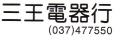 三王電器行(竹南,頭份最大間家電賣場門市)