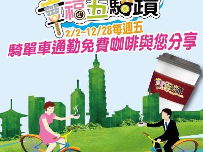 台北市單車通勤日