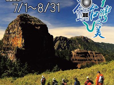看鏡台灣之美攝影比賽