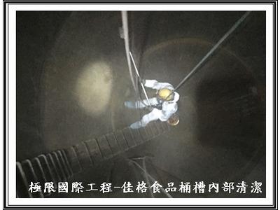 極限國際工程有限公司相關照片4
