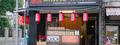 百年老店鍋燒意麵(燒一鍋小吃店)
