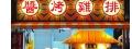 陳黃陳醬烤雞排(鹽埕店)