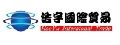 浩宇國際貿易股份有限公司