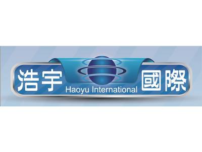 浩宇國際貿易股份有限公司相關照片1