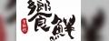 饗鮮海陸火鍋(享鮮坊)