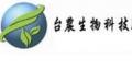 台農生物科技股份有限公司