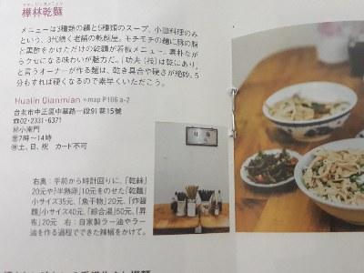 偶爾會上日本雜誌。