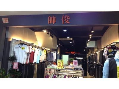 帥俊 松山店