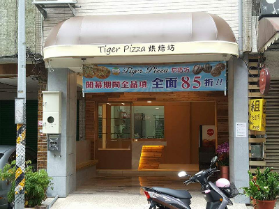 Tiger Pizza