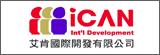 艾肯國際開發有限公司