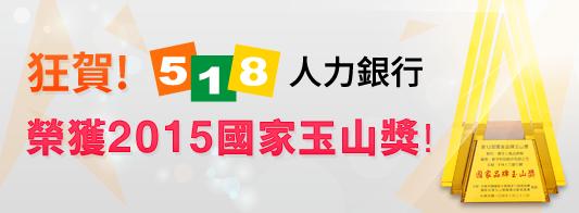 518人力銀行 2015年榮獲國家品牌玉山獎肯定