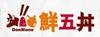 鮮五丼 丼飯專賣店